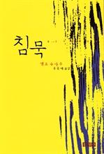 도서 이미지 - 침묵