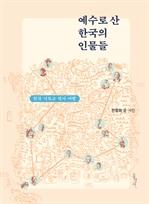 도서 이미지 - 예수로 산 한국의 인물들