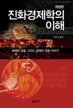 도서 이미지 - 진화경제학의 이해(개정판)