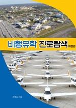 도서 이미지 - 비행유학 진로탐색(개정판)