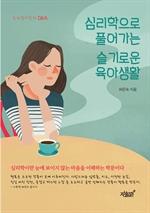 도서 이미지 - 심리학으로 풀어가는 슬기로운 육아생활