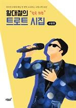 도서 이미지 - 황대철의 한국최초 트로트 시집