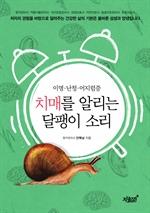 도서 이미지 - 치매를 알리는 달팽이 소리