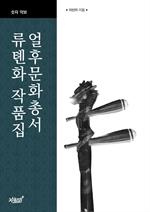 도서 이미지 - 얼후문화총서 류톈화 작품집-숫자악보