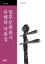 도서 이미지 - 얼후문화총서 류톈화 작품집-오선악보
