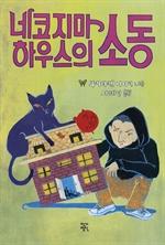 도서 이미지 - 네코지마 하우스의 소동