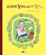 도서 이미지 - 스미레 할머니의 비밀