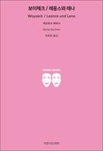 도서 이미지 - 보이체크/레옹스와 레나