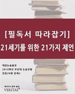 도서 이미지 - [필독서 따라잡기]21세기를 위한 21가지 제언
