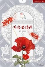도서 이미지 - 저승꽃감관