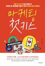 도서 이미지 - 마케팅 첫키스