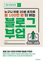 도서 이미지 - 누구나 하루 30분 투자로 월 100만 원 더 버는 블로그 부업