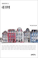 도서 이미지 - 4월 창작평