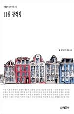 도서 이미지 - 11월 창작평