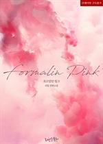 도서 이미지 - 포르말린 핑크 (Formalin Pink)