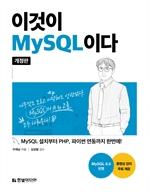 도서 이미지 - 이것이 MySQL이다(개정판)