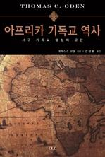 도서 이미지 - 아프리카 기독교 역사