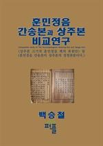 도서 이미지 - 훈민정음 간송본과 상주본 비교연구
