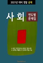 도서 이미지 - 2021년 대비 경찰공채 사회 (연도별 문제집)