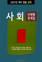 도서 이미지 - 2021년 대비 경찰공채 사회 (단원별 문제집)