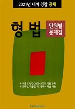 도서 이미지 - 2021년 대비 경찰공채 형법 (단원별 문제집)