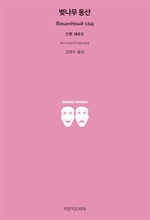 도서 이미지 - 벚나무 동산