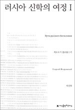 러시아 신학의 여정 1