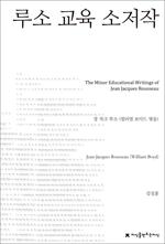 도서 이미지 - 루소 교육 소저작
