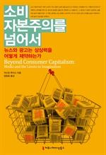 도서 이미지 - 소비 자본주의를 넘어서