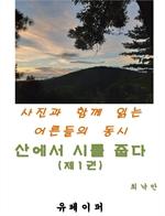 도서 이미지 - 산에서 시를 줍다 제1권