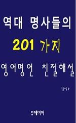 도서 이미지 - 역대 명사들의 201가지 영어명언 친절해설