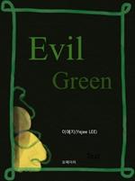 도서 이미지 - Evil green