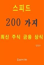 도서 이미지 - 스피드 200가지 최신 주식 금융 상식