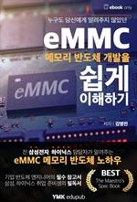 도서 이미지 - eMMC 메모리 반도체 개발을 쉽게 이해하기