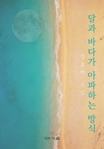 도서 이미지 - 달과 바다가 아파하는 방식