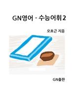 도서 이미지 - GN영어-수능어휘2