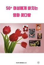 도서 이미지 - 50플러스 여성에게 바치는 영화 꽃다발