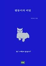 도서 이미지 - 팔동이의 비밀