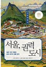 도서 이미지 - 서울, 권력 도시