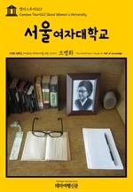 도서 이미지 - 캠퍼스투어027 서울여자대학교 지식의 전당을 여행하는 히치하이커를 위한 안내서