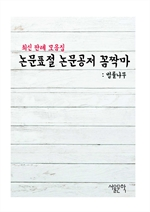 도서 이미지 - 논문표절 논문공저 꼼짝마 (최신 판례 모음집)