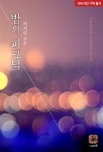 도서 이미지 - 밤의 피크닉