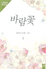 도서 이미지 - 바람꽃