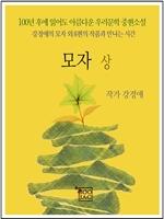 도서 이미지 - 강경애 중편 소설: 모자 상