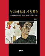 도서 이미지 - 부끄러움과 가정폭력