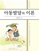 도서 이미지 - 아동발달의 이론