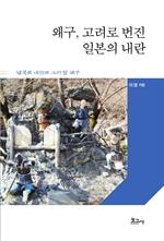 도서 이미지 - 왜구, 고려로 번진 일본의 내란