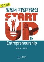 도서 이미지 - 알기 쉬운 창업과 기업가정신