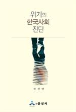 도서 이미지 - 위기의 한국사회 진단