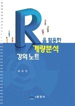 도서 이미지 - R을 활용한 계량분석 강의 노트